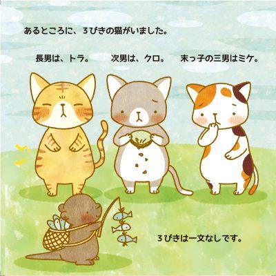 cat_p2