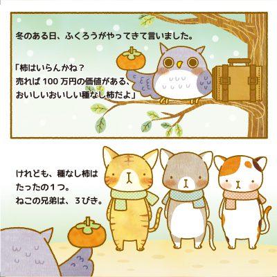cat_p3